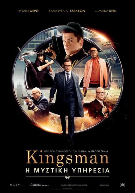 Kingsman: Η Μυστική Υπηρεσία