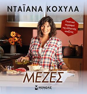 """""""Μεζές"""": γευστικοί πειρασμοί της ελληνικής κουζίνας"""